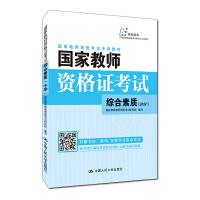 国家教师资格证考试――综合素质(小学)
