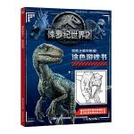 侏罗纪世界2 涂色游戏书