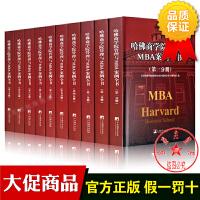 哈佛商学院管理与MBA案例全书 礼盒精装 全套10册 集MBA案例 企业管理学理论集管理百科企业管理书籍现代企业公司经