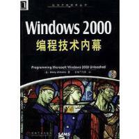 【二手旧书8成新】Windows 00编程技术内幕 [美]威廉姆斯 机械 9787111076322