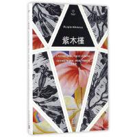 【二手旧书9成新】 紫木槿 奇玛曼达・恩戈兹・阿迪契 人民文学出版社