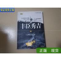 【二手旧书9成新】丰臣秀吉:太阁青云记 /鬼谋者 陕西人民出版社