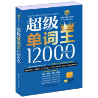风华英浯-超级单词王系列:超级单词王 12000