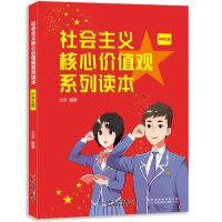 社会主义核心价值观系列读本: 中学生版