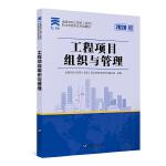 咨询工程师2020教材 咨询工程师(投资)职业资格考试专用教材:工程项目组织与管理