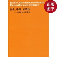【旧书二手书九成新】自由、平等、必死性:海德格尔以后的哲学/(德)艾伯林