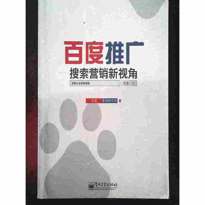 【旧书二手书九成新】百度推广:搜索营销新视角