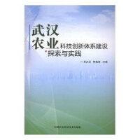 武汉农业科技创新体系建设探索与实践