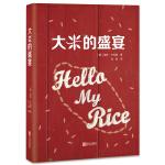 大米的盛宴