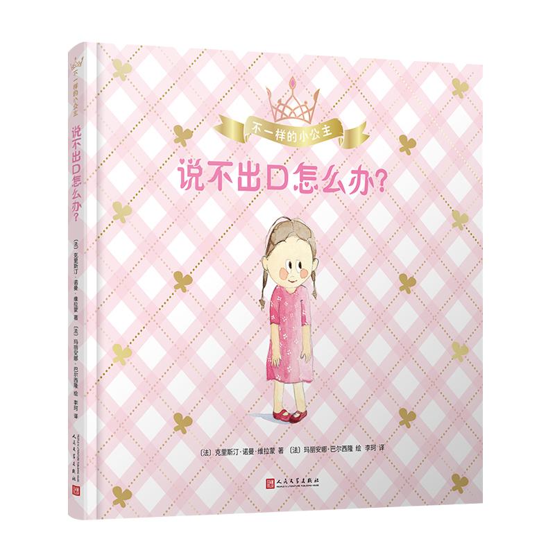 不一样的小公主:说不出口怎么办?(2020年新版) 畅销法国10年,来自梦之都的公主军团!日本、韩国、意大利、荷兰、希腊等10国版权售出!