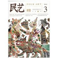 【2020年3期现货】 FOLK ART 民艺杂志2020年5-6月合刊第3期总第15期 东西方古代艺术审美与造型的文化