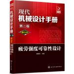 现代机械设计手册:单行本――疲劳强度可靠性设计(第二版)