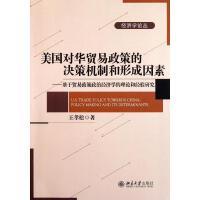 美国对华贸易政策的决策机制和形成因素 王孝松