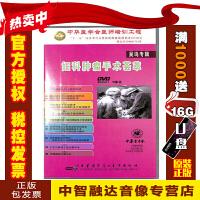 正版包票 妇科肿瘤手术荟萃 吴鸣教授(9DVD)约505分钟视频光盘影碟片