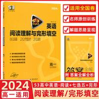 送二 2021版53英语完形填空与阅读理解150+50篇高一全国各地高中适用 5年高考3年模拟2合1组合训练高中英语