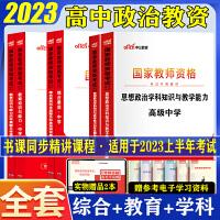 高中政治教师资格证考试用书2021全套 高中思想政治教师资格证高中政治真题 2021教师资格证考试高中思想政治2021