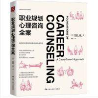 职业规划心理咨询全案 苏珊娜 `M.达格 著 中国人民大学出版社