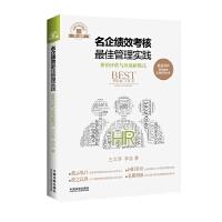 名企绩效考核最佳管理实践・名企HR最佳管理实践系列丛书