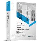 2020年一�注�越ㄖ���考�教材   6   建筑方案 技�g�c�龅卦O�(作�D)(第十五版)