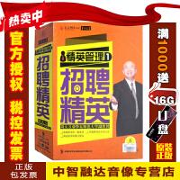 正版包票 精英管理(1)招聘精英 刘大卫(6DVD)人力资源学习管理培训讲座视频光盘碟片