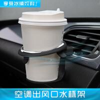 日本MIRAREED车载水杯架 汽车用饮料架子 多功能空调出风口置物架 DK-1610