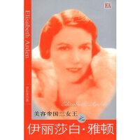 【二手旧书9成新】美容帝国三女王之伊丽莎白 雅顿 莎乐美 团结出版社 9787802140257