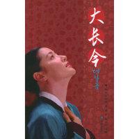 大长今 (韩)金相宪 ,薛舟,徐丽红 译林出版社9787806577721