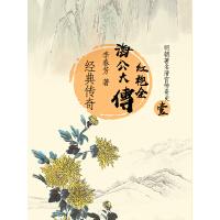 传奇经典:海公大红袍全传(一)(电子书)