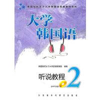 大学韩国语(听说教程)(2)(配mp3光盘)
