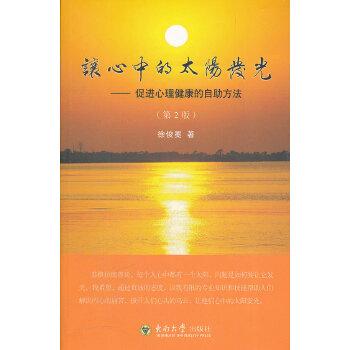 让心中的太阳发光——促进心理健康的自助方法(第2版)