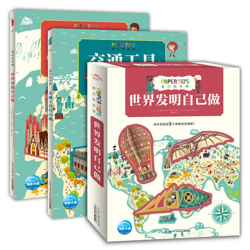 我们的世界自己做:全3册 一套面向5-12岁儿童的手工纸模书,可以让孩子在学习知识的同时,体验手工折纸的乐趣,还能培养孩子的观察力、耐心、动手能力。(海豚传媒出品)