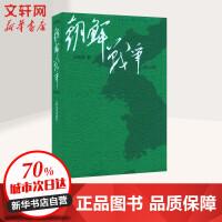 朝鲜战争(修订版)/王树增作品 王树增 著