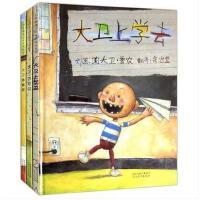 大卫不可以系列精装绘本 大卫不可以+大卫惹麻烦+大卫上学去(精)全套共3册 幼儿童书籍 3-6-7岁绘本故事书 亲子阅读物 正版