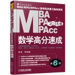 机工版2018MBA MPA MPAcc联考同步复习指导系列 数学高分速成 第6版 9787111568872