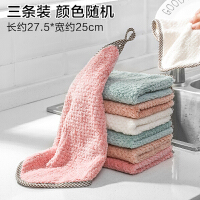 珊瑚绒不沾油洗碗布厨房清洁巾不掉毛吸水可挂式抹布清洁布擦手巾家居日用生活日用净化除味