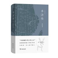 李济传(全新修订本) 岱峻 著 商务印书馆