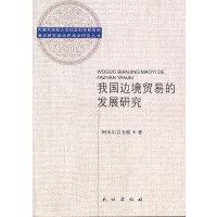 我国边境贸易的发展研究/内蒙古高校人文社会科学民族学重点研究基地民族学研究丛书