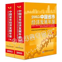 中国省市经济发展年鉴-2015(上下册)(中英文对照)