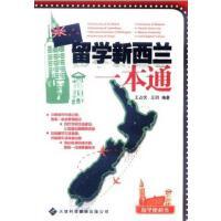 留学新西兰一本通 王占伏、 王�h