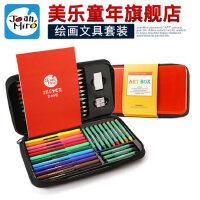美乐 儿童绘画套装文具礼盒画笔套装蜡笔水彩笔套装儿童礼品礼物