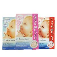 日本松本清 曼丹婴儿补水滋润胶原蛋白面膜5片*3盒