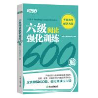 新东方 六级阅读强化训练600题【新东方专营店】