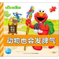 幼儿安全主题图画书:动物也会发脾气