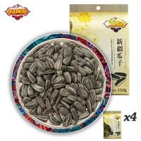 天山果源 热销新疆特产零食坚果炒货无漂白原色咸香葵花瓜子150g*4袋