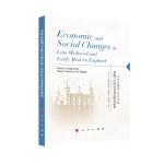 中世纪晚期与近代早期英格兰经济社会变迁研究论集