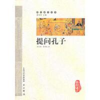 提问诸子丛书:提问孔子 郭志坤,陈雪良 9787547503201