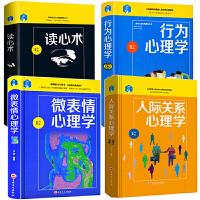 【抖音同款精装4册】行为心理学+人际关系心理学+微表情心理学与读心术 沟通技巧心理学与生活入门基础心理学书籍 畅销书排