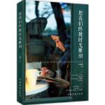 愿我们终被时光雕刻王晓静中国华侨出版社9787511359339