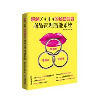 【二手旧书9成新】ZARA的秘密武器 : 商品管理智能系统 黛贝儿 鱼 ,孙志锋 9787506845618 中国书籍
