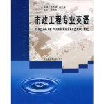 【新书店正版】市政工程专业英语 陈志强,温沁雪 哈尔滨工业大学出版社9787560319964